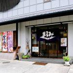 旬味の鮨 まるみ|奈良県大和高田市の寿司専門店・会席 · 仕出し・宅配